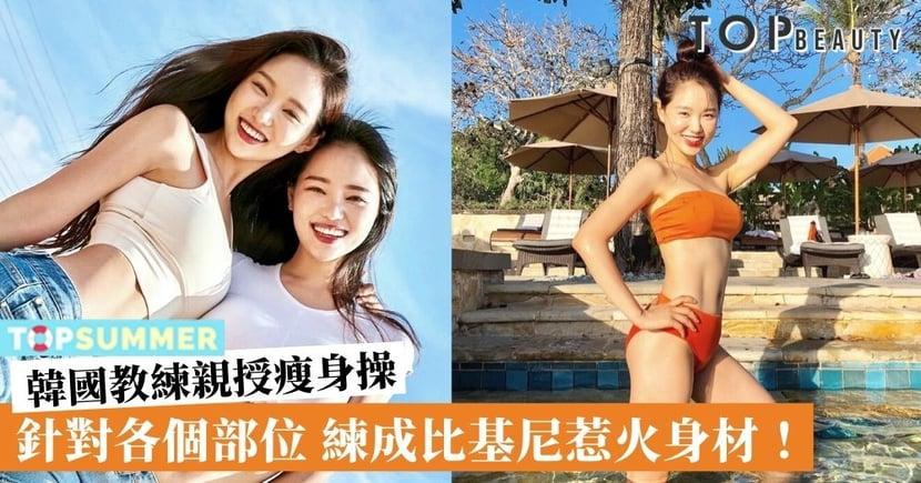 【夏日減肥】5款「燃脂瘦身操」針對不同部位 練成比基尼惹火身材!