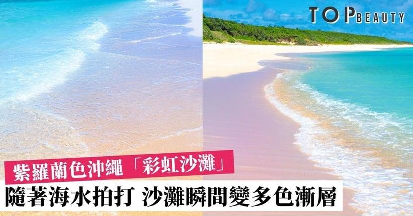 日本沖繩波照間島靚到爆的彩虹沙灘 清澈海水拍打瞬間變紫羅蘭色 超夢幻!