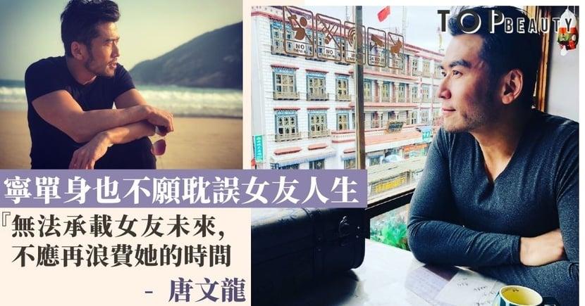 唐文龍因迷信放棄陳少霞 事業低潮時寧單身也不願耽誤空姐女友人生而狠心分手
