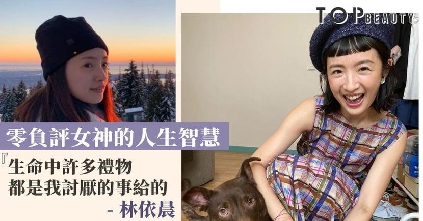 林依晨送給女生的5個正能量語錄:我只是一個普通的女孩,想在有限生命裡做有意義的事