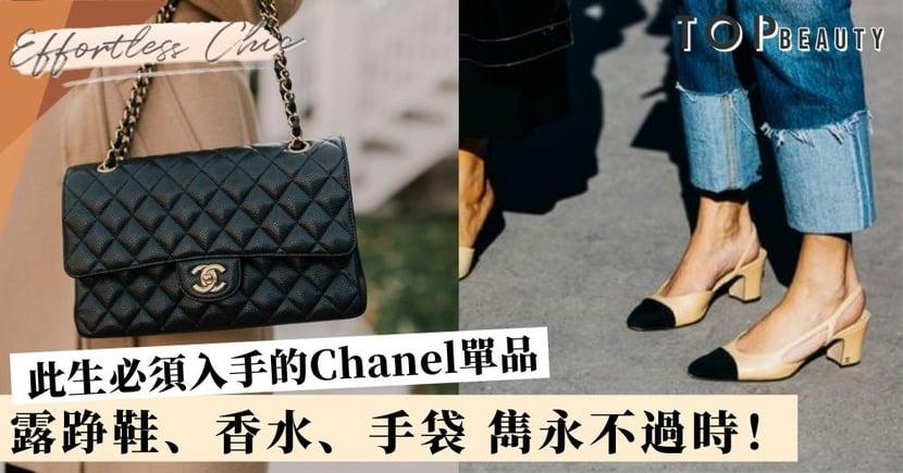 美編嚴選Chanel 8大品項 必買雙C耳環、卡片套、N°5香水 一旦擁有絕對不後悔!