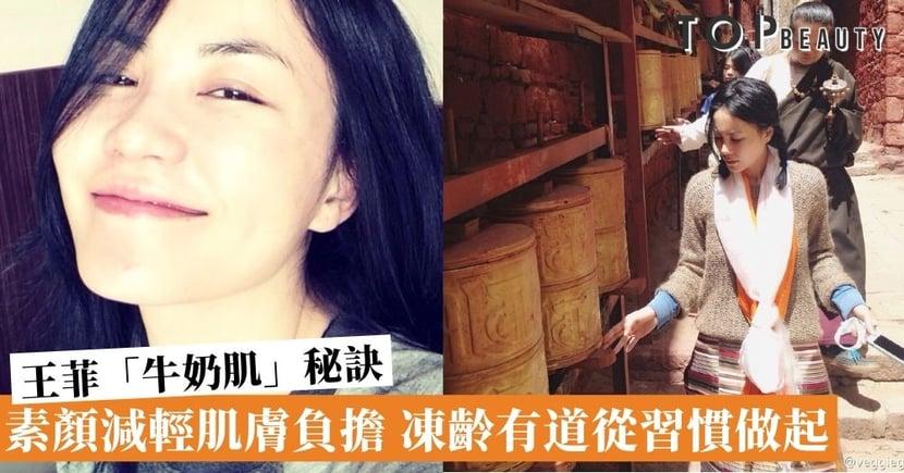 【王菲護膚秘訣】吃素護膚 51歲王菲「牛奶肌」秘訣大公開!凍齡全靠這7招