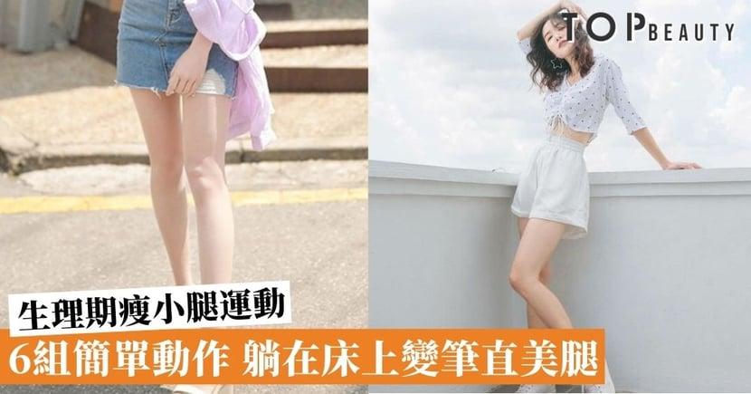 【生理期瘦小腿運動】6個瘦腿伸展動作 每天睡前做2分鐘讓你練出修長直腿