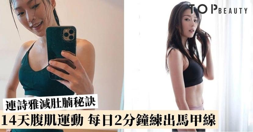 【肚腩運動】連詩雅分享瘦肚腩秘訣 不用節食 每日2分鐘堅持14天 練出馬甲線
