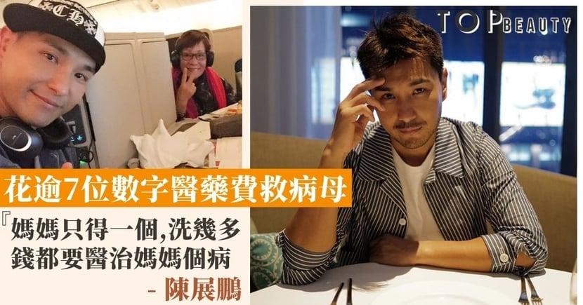 陳展鵬花逾7位數字醫藥費救治病母 為照顧媽媽無悔減產「只要媽媽無事就好」