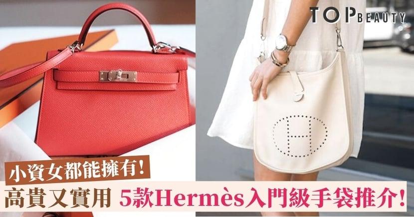 Hermès入門:經典Birkin、Kelly以外 5款愛馬仕入門手袋推介!