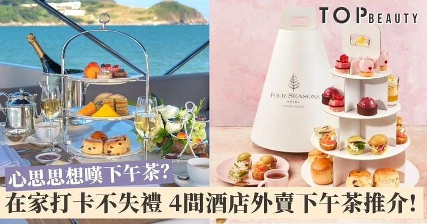 【酒店外賣下午茶】想安在家中優雅high Tea?4間高人氣外賣下午茶推介!