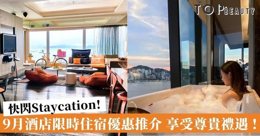 【香港酒店staycation】9月精選5間酒店優惠推介 用最抵價格打造悠閒假期!