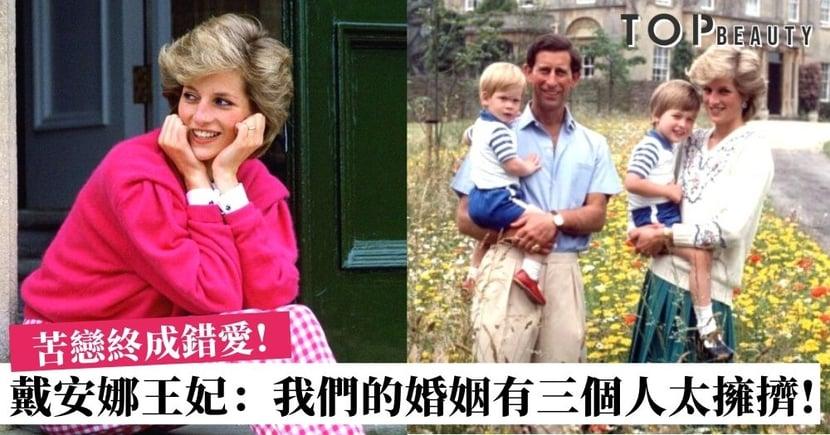 痴心錯付查理斯!戴安娜王妃曾被小三反嗆:全世界男人都愛你,你還要甚麼?