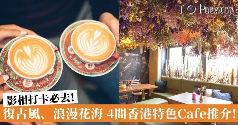 咖啡迷私藏清單:享受慢活假期 4間精緻格調打卡Cafe推介!