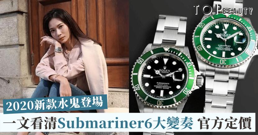 2020新Rolex水鬼系列值得投資嗎?一文看清新舊Submariner水鬼系列的分別,追加官方價格!