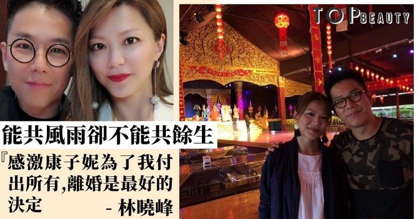 【林曉峰離婚】曾為康子妮拋棄毀容女友 走過18年風雨最後成追憶