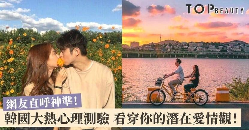 韓國大熱心理測驗:還在呆等真命天子?一圖看穿你內心渴望的愛情觀 !