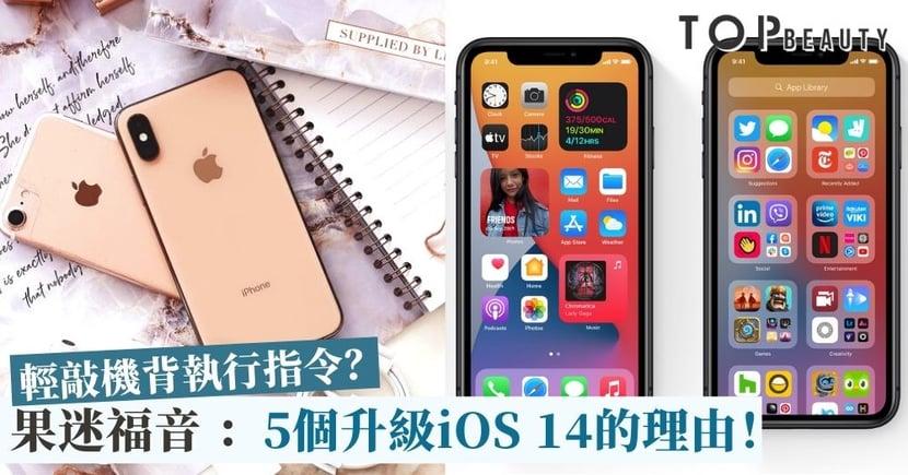 iOS 14正式上線!一文了解5大必用功能 iPhone6s以上都能用!