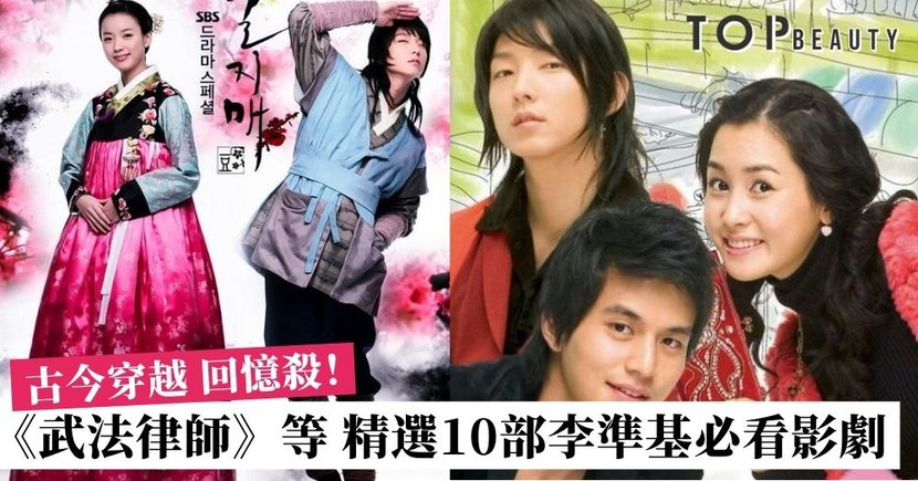 【10部李準基必看影劇】《我的女孩 My Girl》《武法律師》不能錯過那些年追的韓劇