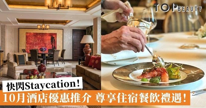 【香港酒店Staycation】10月精選5間酒店優惠推介 以最抵價格享受餐飲住宿!