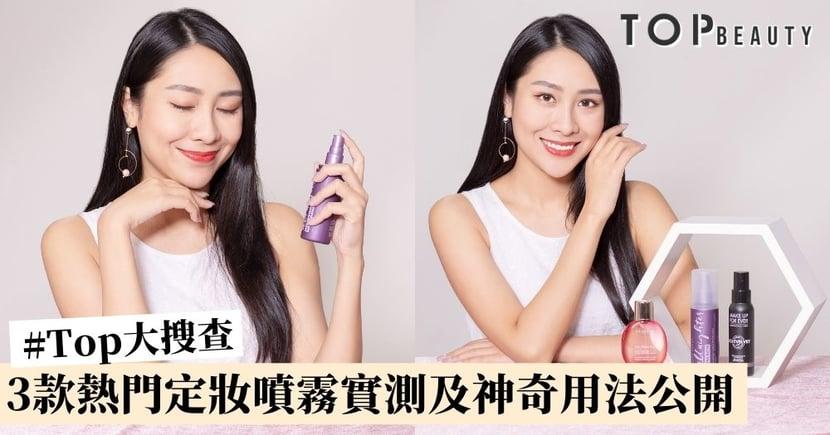 【#Top大搜查】戴口罩化妝必備!3款定妝噴霧實測及神奇用法公開