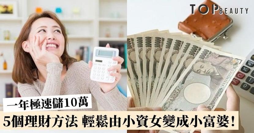 【女生理財】5個方法讓你輕鬆由小資女變成小富婆!一年極速儲10萬致富!