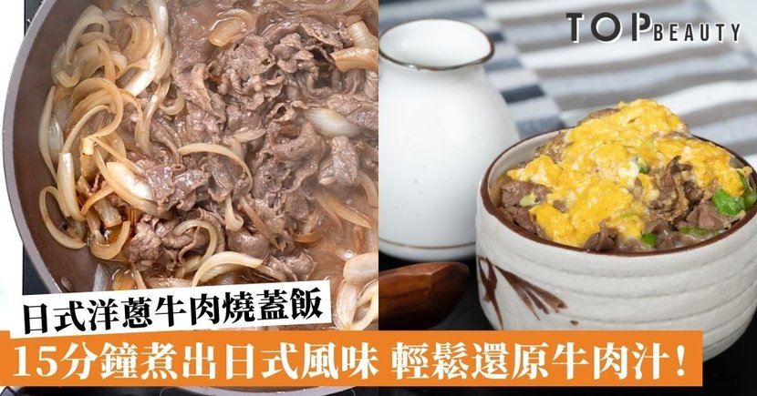 【#Top好煮意】簡易丼飯食譜 15分鐘做出日式洋蔥牛肉燒蓋飯!