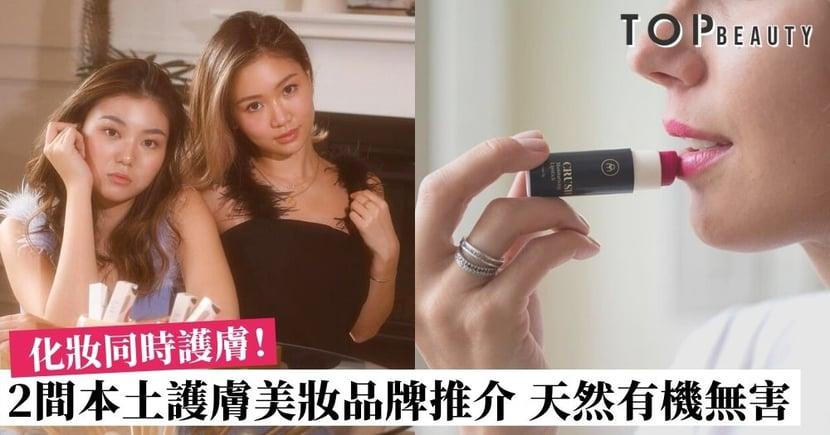 2間絕不能錯過的本土美容品牌 主張天然有機無害 讓女生由內到外寵愛自己!