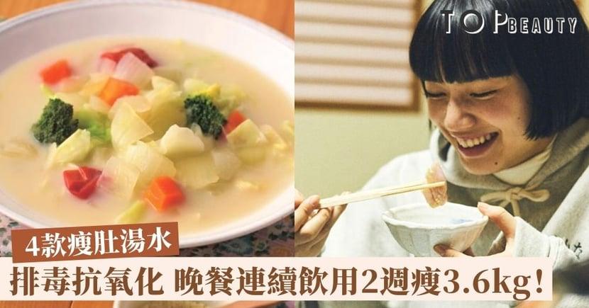 【減肥湯水】原來湯水可以好高熱量!日本減重專家推介4款瘦肚湯水 晚餐連續飲用2週瘦3.6kg!
