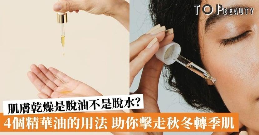 【秋冬轉季護膚】肌膚乾燥可能是脫油?以精華油這樣使用皮膚更潤滑!