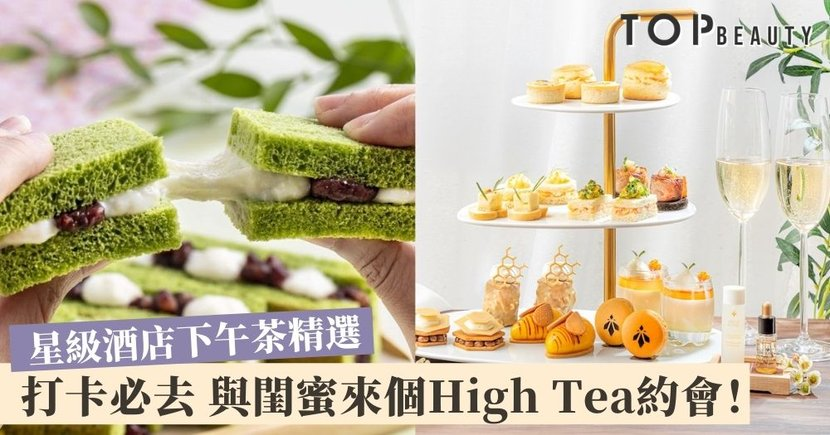 【酒店下午茶2020】9月必去6間星級酒店的精緻下午茶 與閨蜜來個High Tea約會!