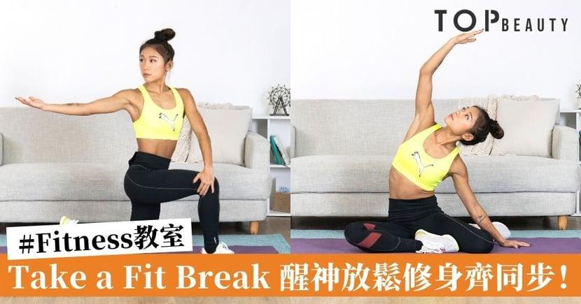 【#Fitness教室】工作時給自己放個Fit Break!4招讓你醒神放鬆修身同步!