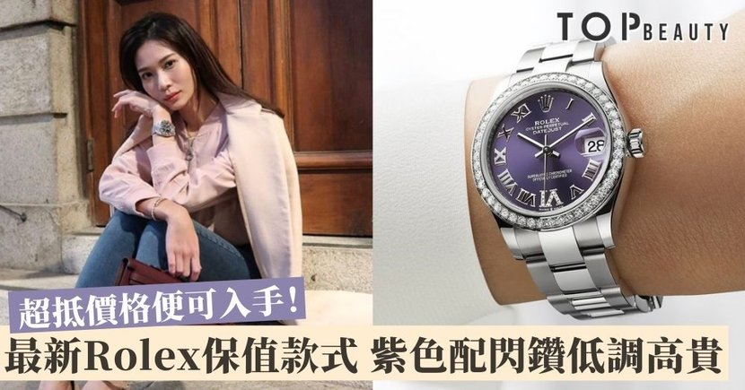 【Rolex女生入門】超抵價格便可入手!6款最新又保值的勞力士手錶推介!