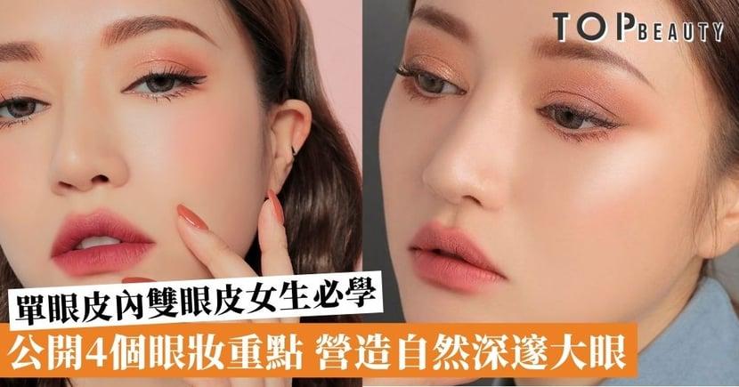 【眼妝教學】4個自然眼妝重點 單眼皮、內雙眼皮都可即時打造出深邃大眼