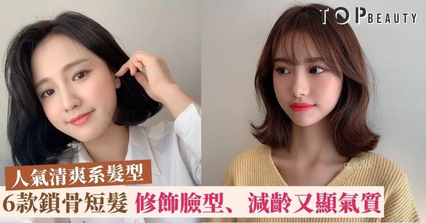 【2020人氣髮型】6款燙捲髮尾鎖骨短髮推介 瞬間修飾臉型、減齡又顯氣質