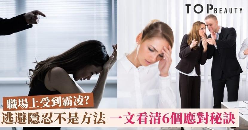【職場霸凌】受到同事或上司霸凌應不應該出聲?職場專家教你6個應對秘訣