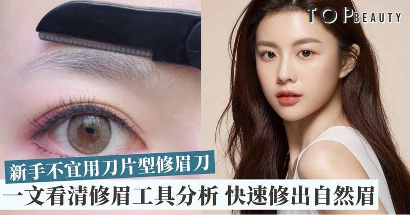 【修眉工具】眉毛決定顏值!想修對眉型須先了解修眉工具 小號修眉刀能剃死角位