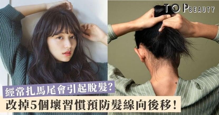 髮線向後移是禿頭的先兆!拯救髮線的5道防線 女生最愛的撥頭髮會加速脫髮?
