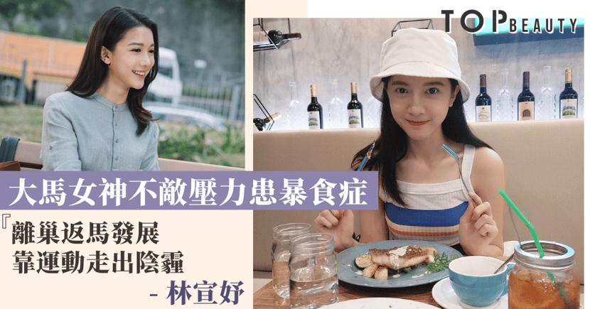 【使徒行者3】最美華姐亞軍林宣妤被欽點與林峯演感情戲 不留戀TVB拒簽長約