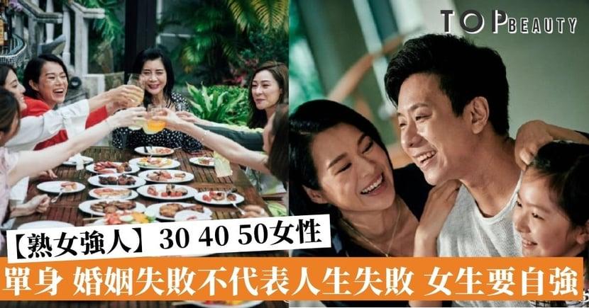 【熟女強人】現代30、40、50歲女性的寫照:不一定要靠男人 寧缺愛情也不將就