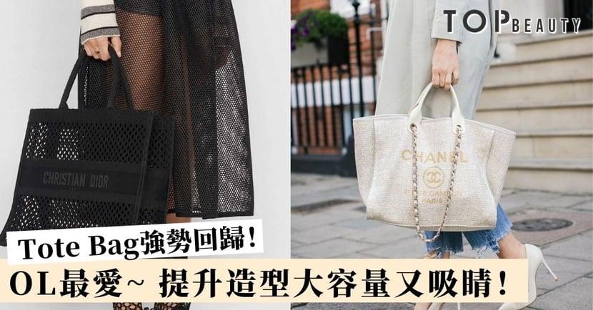 精選5款人氣名牌Tote Bag~ Chanel購物袋經典雋永、Dior Book Tote實用又百搭