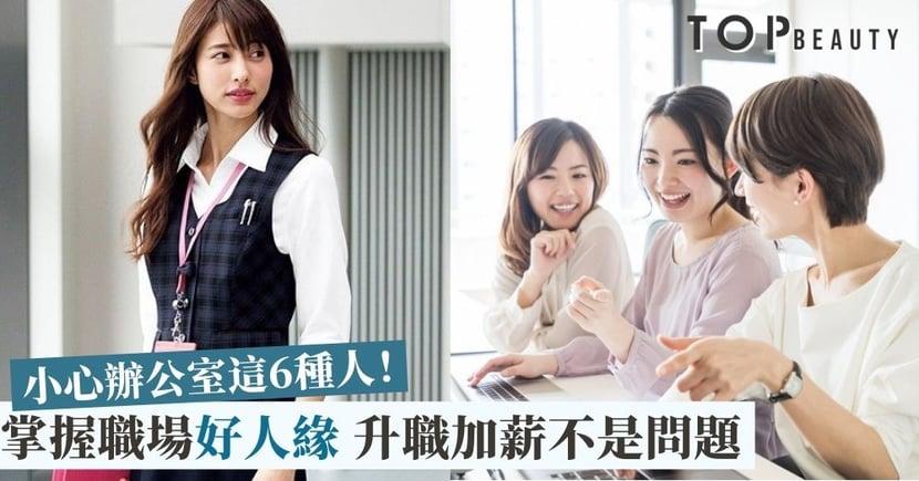 【職場人際關係】小心辦公室這6種人 得罪他們等於斷送自己的升職加薪機會