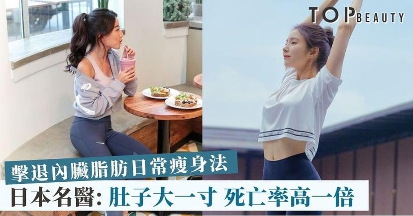 養成這些好習慣天天減重不費力!日本代謝名醫獨門瘦身法:每天量體重,當天胖就當天瘦!