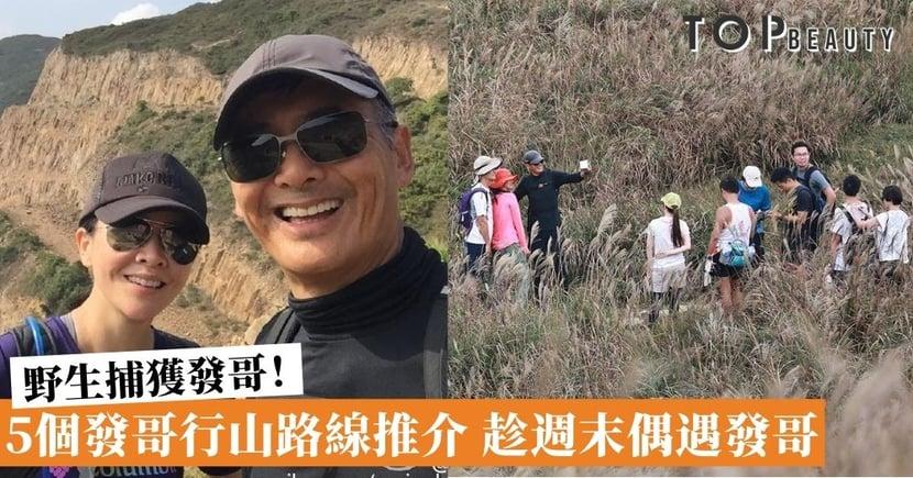 【發哥行山】5個發哥最愛的行山路線推介 週末去行山有機會偶遇發哥