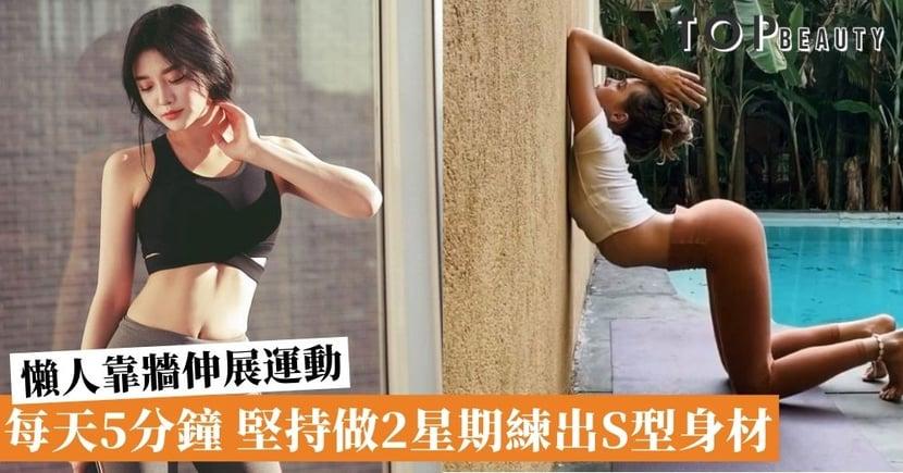 【懶人運動】牆壁也能使你練出好身材?5分鐘靠牆伸展運動 2星期練出S身形