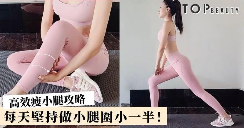 將蘿蔔連根拔起!懶人必看「瘦小腿肌」運動!6招對小腿肌說掰掰!