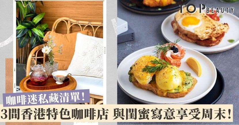 咖啡迷私藏清單:3間香港特色咖啡店推介 讓周末過得幸福又寫意!
