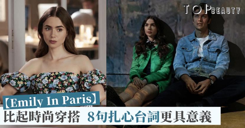 【Emily In Paris】8 句經典台詞,反思愛情與工作!「你是為工作而活,還是為工作生活?」