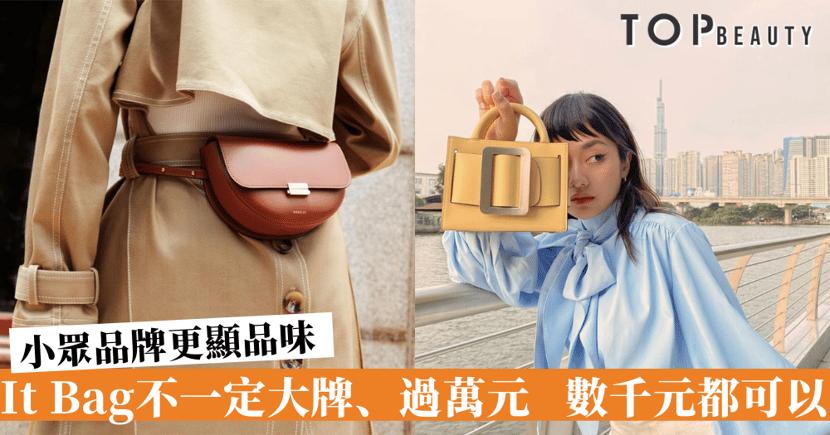 美編私心推介4個小眾名牌手袋!懂入手的更顯時尚品味(附購買連結 + 價錢)