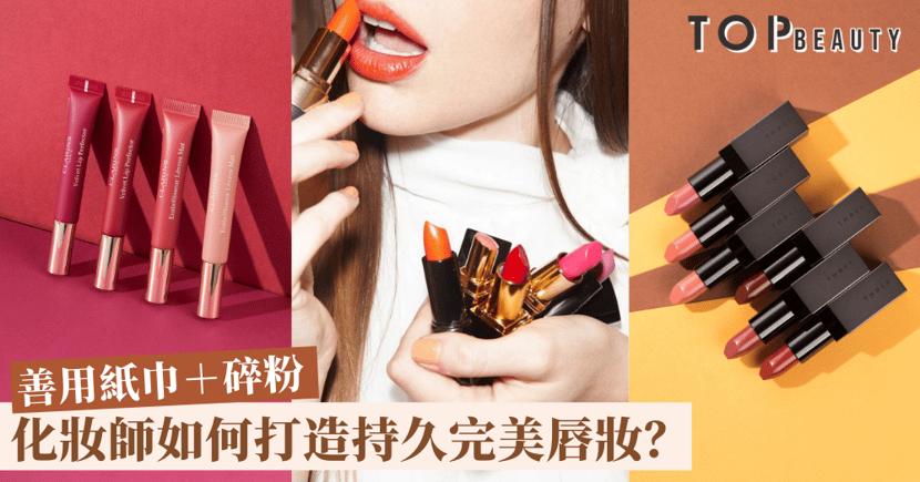 化妝師會用這些技巧,令唇妝持久不脫色!原來碎粉、紙巾是關鍵