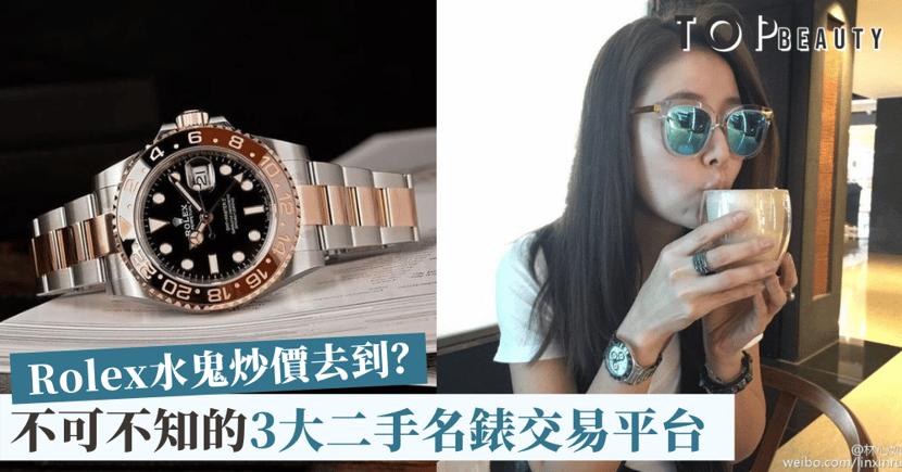 炒款Rolex真實市價是⋯⋯想知?即看世界知名3大二手名錶交易平台