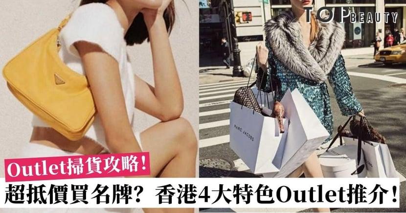 【香港Outlet】名牌全年低至3折?香港4大特色購物Outlet推介!