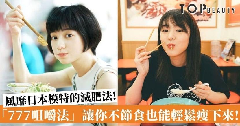 日本模特兒圈大熱瘦身法!「777咀嚼法」讓你吃飯也能輕鬆瘦下來!