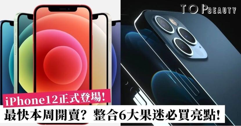 iPhone 12正式登場!超美太平洋藍、湖水綠色最吸引 一文整合6大必買理由!